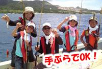船釣体験トロピカルフィッシング