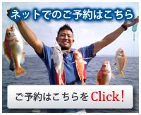 沖縄船釣り体験のご予約はこちら