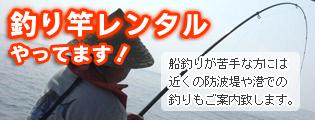 釣り竿レンタルやっています